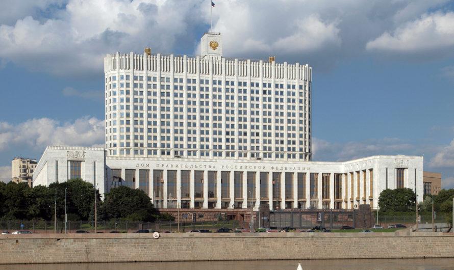 Поддержка граждан и экономики России
